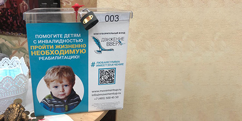 charity_box