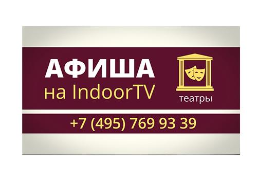 Сеть Indoor TV
