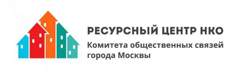 Ресурсный центр НКО